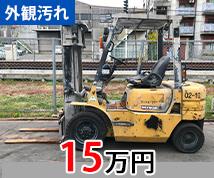 三菱 FD20T-F18B(外観汚)