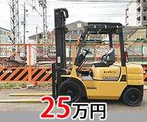 三菱FG25-F17B-54169