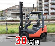 トヨタ 8FG15