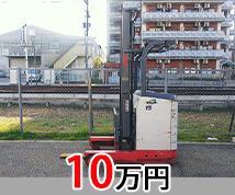 ニチユ FBRM15-75